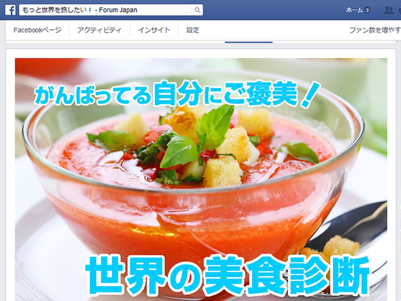 facebook診断アプリ「世界の美食診断」